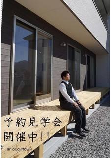 予約見学会.jpg