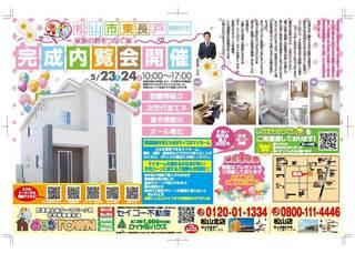 見学会チラシ_5.23,24.jpg
