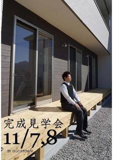見学会iyo.jpg